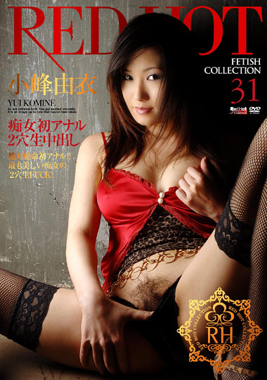 Red Hot Fetish Collection 31: Yui Komine cover