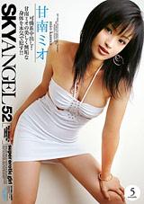 Sky Angel 52: Mio Kanna