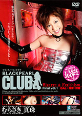 Black Pearl Club: Bizzare And Fetishism Gal