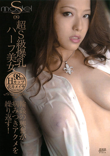 Adult Movies presents S Model 9: Meisa Hanai