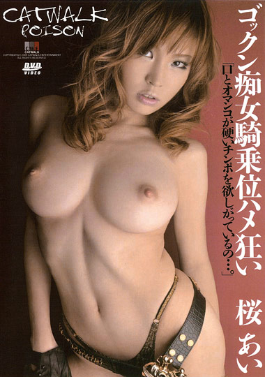 Adult Movies presents Catwalk Poison 24: Sakura Ai