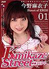 Kamikaze Street: Maiko Konno