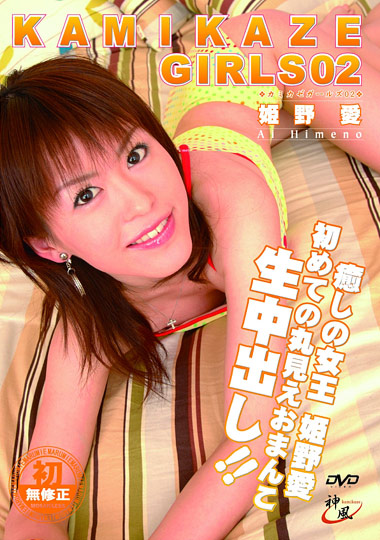 Adult Movies presents Kamikaze Girls 2: Ai Himeno