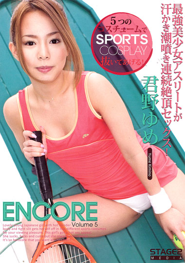 Adult Movies presents Encore 5: Yume Kimino