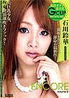 Encore 4: Suzuka Ishikawa