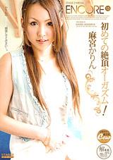 Encore 13: Karin Asamiya Xvideos