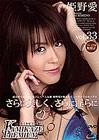 Kamikaze Premium 33: Ai Himeno