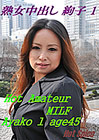 Hot Amateur MILF: Ayako Age 45