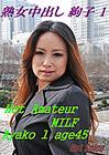 Hot Amateur MILF: Ayako Age 45