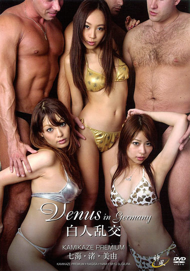 Adult Movies presents Kamikaze Premium 59: Venus In Germany