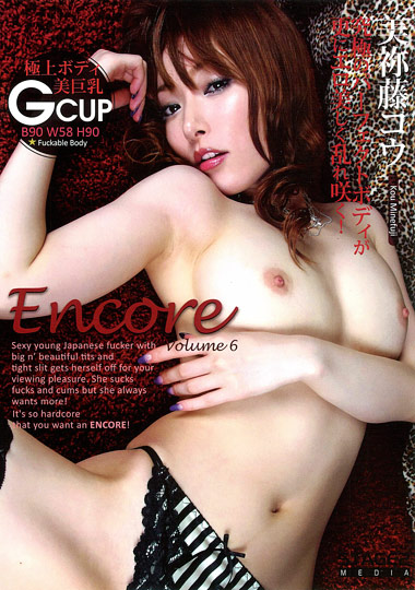 Adult Movies presents Encore 6: Kou Minefuji