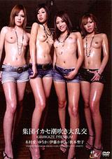 Kamikaze Premium 55 Xvideos