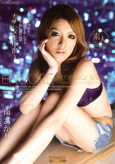 Adult Movies presents Encore 10:  Akari Minami