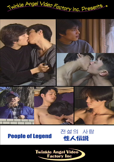 People Of Legend cover