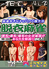 Naked Mah-Jongg 7