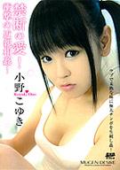 Desire 21: Koyuki Ono