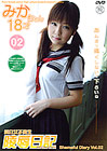 Shameful Diary 2: Mika Sonohara