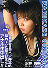 Kamikaze Girls 6: Maho Sawai