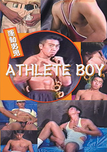 Gay Asian Boys : Athlete Boy!