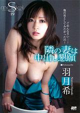 S Model 19:Nozomi Hatsuki