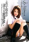 S Model 20: Mariru Amamiya