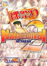 Naked Festival In Japan 2