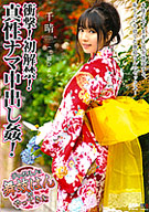 Catwalk Poison 34: Hiyori Mitsuhashi
