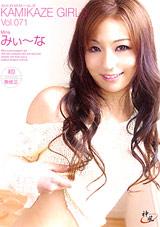 Kamikaze Girls 71: Miina Xvideos