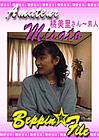 Amateur Misato