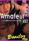 Amateur Rei Himekawa