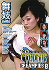 Tokyo Cougar Creampies 8