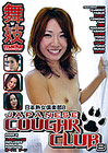 Japanese Cougar Club 8