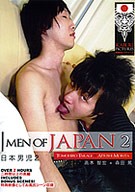 Men Of Japan 2: Over 3 hours of the hottest Japanese studs teasing each other's hard cocks and tight asses.