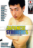 Japanese Strokers 5