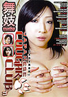 Japanese Cougar Club 11