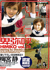 Himiko 28: Shizuka Umemiya