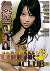 Japanese Cougar Club 13