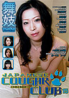 Japanese Cougar Club 15