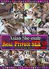 Asian She-Male Real Private Sex 2