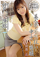 Dirty Minded Wife Advent 20:  Jchika Asagiri