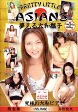 Adult Movies presents Pretty Little Asians