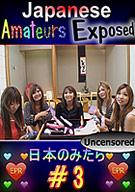 Japanese Amateurs Exposed 3