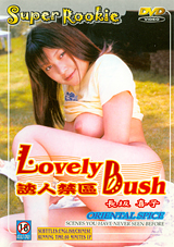 Super Rookie 13: Lovely Bush
