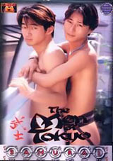 Adult Movies presents The Men Of Tokyo