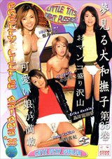 Adult Movies presents Pretty Little Asians 35