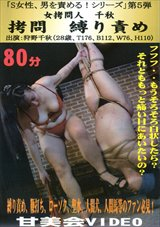 Adult Movies presents Shibari Punishment