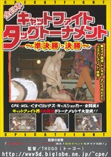 All Nippon Catfight Tournament
