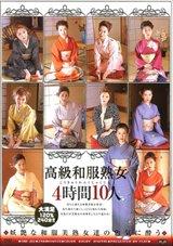 10 Mature Women In Kimono 4 Hours