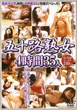 Adult Movies presents 50s 35 Mature
