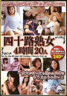 40s 20 Mature